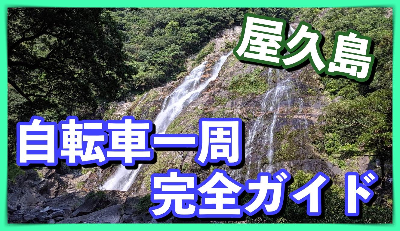 屋久島一周完全ガイド