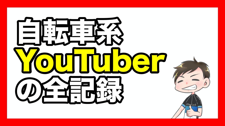 儲かる Youtuber